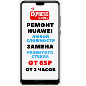 Стекло Huawei