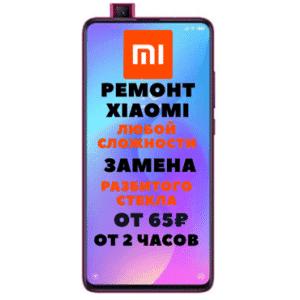 Cтекло Xiaomi