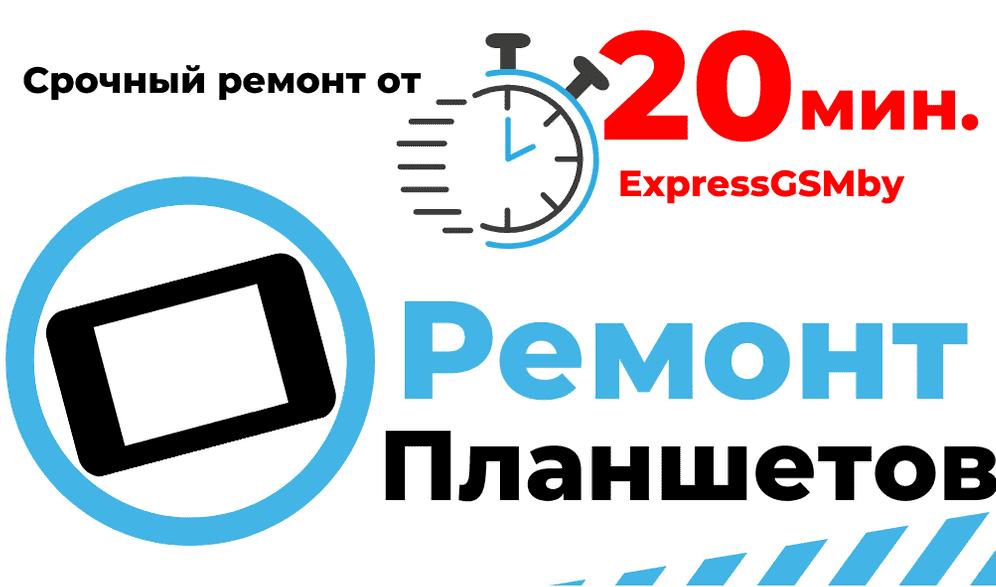 Ремонт Планшетов в Гомеле
