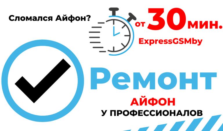 Ремонт Айфон