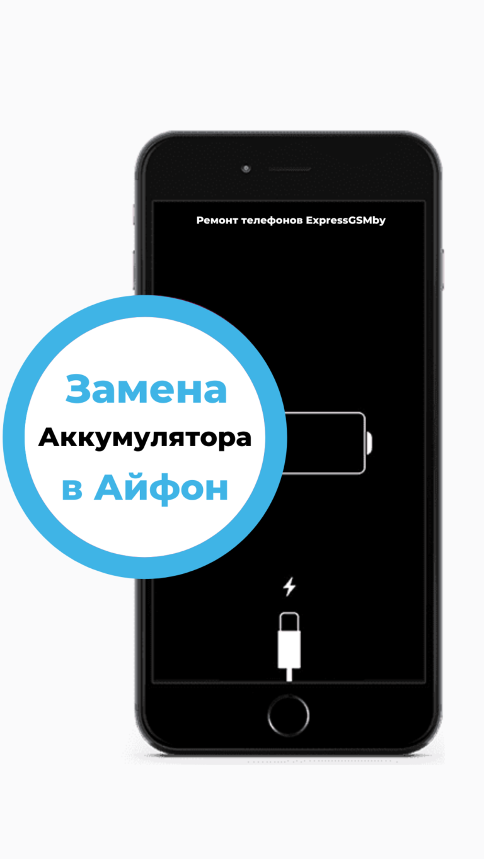 Замена батареи Айфон