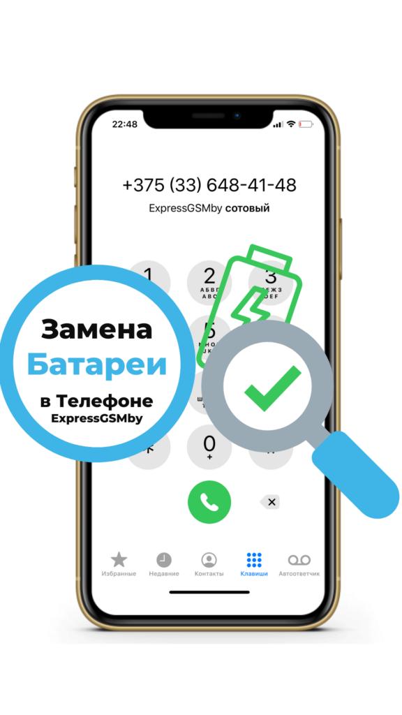 Замена батареи в телефоне